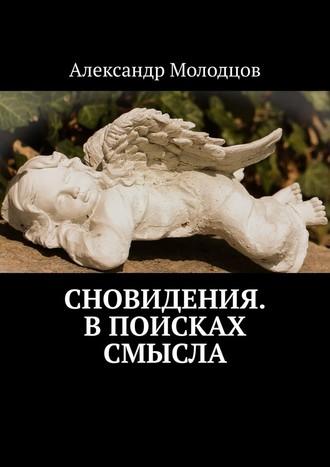 Александр Молодцов, Сновидения. Впоисках смысла