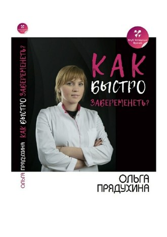 Ольга Прядухина, Как быстро забеременеть?