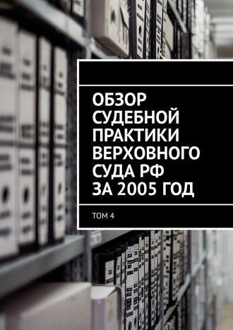 Сергей Назаров, Обзор судебной практики Верховного суда РФ за2005год. Том4