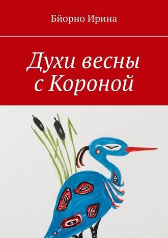 Ирина Бйорно, Духи весны сКороной