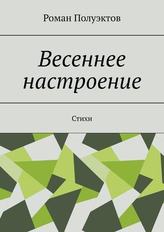 Роман Полуэктов, Весеннее настроение. Стихи