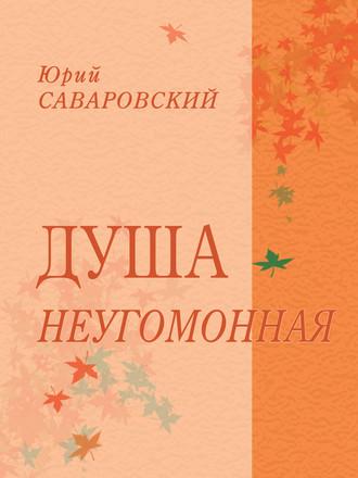 Юрий Саваровский, Душа неугомонная