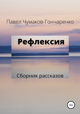 Павел Чумаков-Гончаренко, Рефлексия