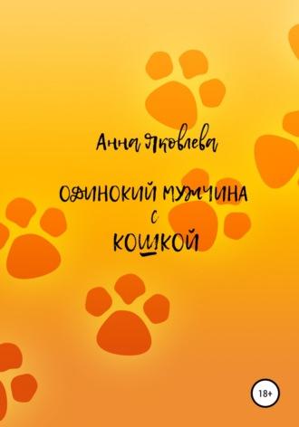 Анна Яковлева, Одинокий мужчина с кошкой
