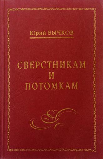 Юрий Бычков, Сверстникам и потомкам
