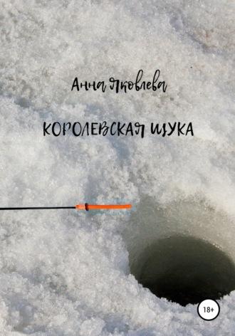 Анна Яковлева, Королевская щука