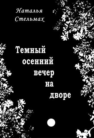 Наталья Стельмах, Темный осенний вечер на дворе