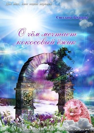 Светлана Захарова, Очём мечтает КокосовыйЁжик