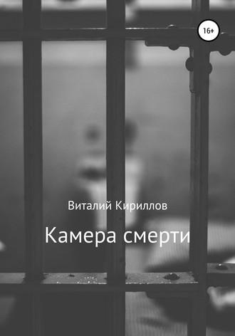 Виталий Кириллов, Камера смерти