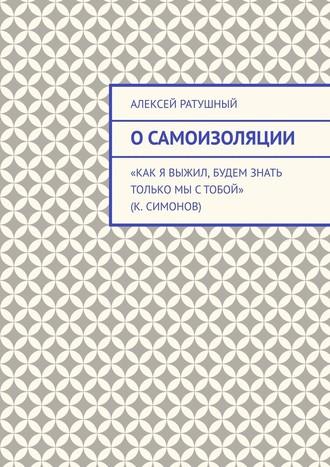 Алексей Ратушный, Осамоизоляции