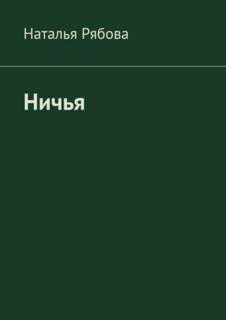 Наталья Рябова, Ничья посоглашению