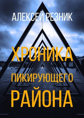 Алексей Резник, Хроника пикирующего района