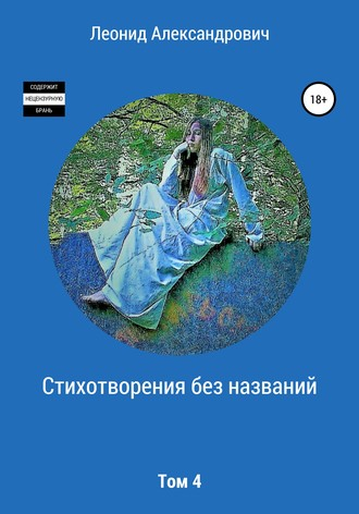 Леонид Машинский, Стихотворения без названий. Том 4