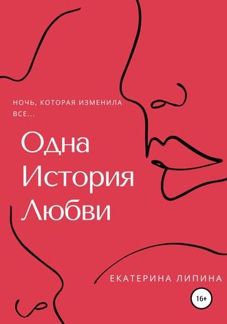 Екатерина Липина, Одна история любви