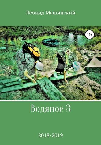 Леонид Машинский, Водяное 3
