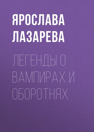 Ярослава Лазарева, Легенды о вампирах и оборотнях