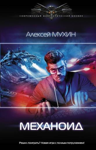Алексей Мухин, Механоид