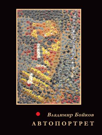 Владимир Бойков, Автопортрет. Стихотворения. 1958–2011