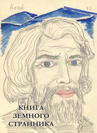 Дмитрий Нагишкин, Книга земного странника