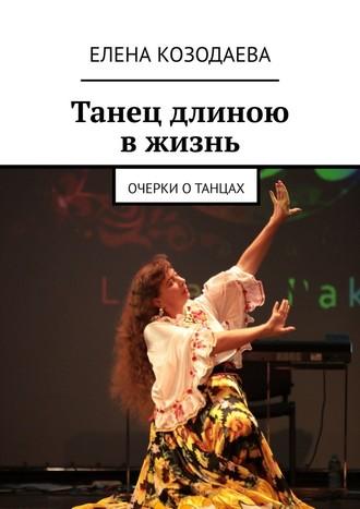 Елена Козодаева, Танец длиною вжизнь. Очерки отанцах