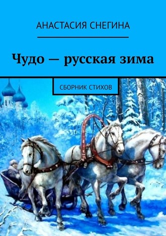 Анастасия Снегина, Чудо– русскаязима. Сборник стихов