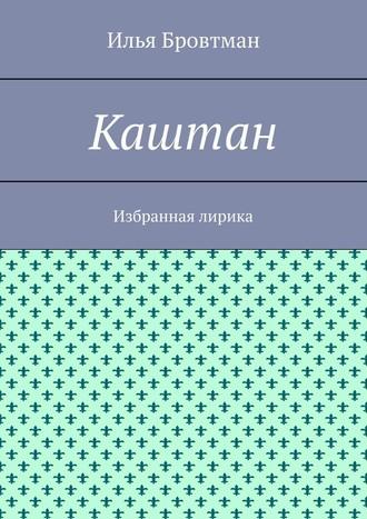 Илья Бровтман, Каштан. Избранная лирика