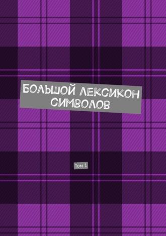 Владимир Шмелькин, Большой лексикон символов. Том1