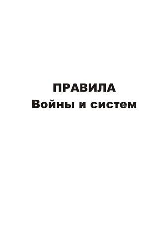 Владимир Асташин, Правила войны исистем