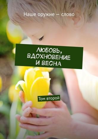 Сергей Ходосевич, Любовь, вдохновение ивесна. Том второй