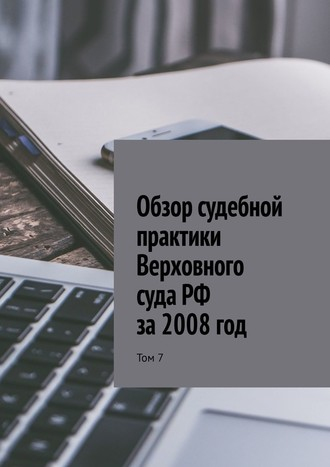 Сергей Назаров, Обзор судебной практики Верховного суда РФ за2008год. Том7