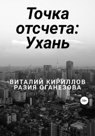 Виталий Кириллов, Виталий Кириллов, Точка отсчета: Ухань