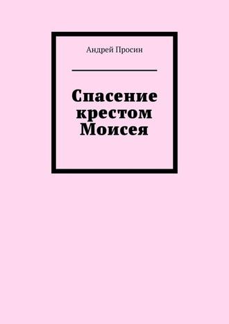 Андрей Просин, Спасение крестом Моисея