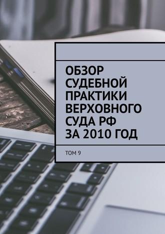 Сергей Назаров, Обзор судебной практики Верховного суда РФ за2010год. Том 9
