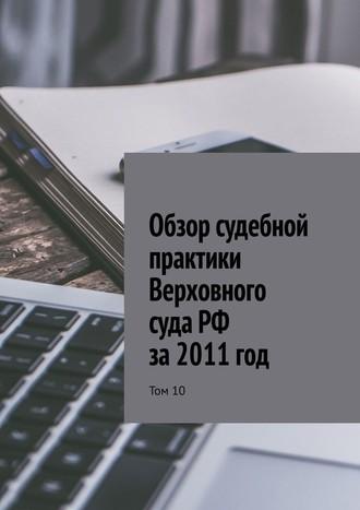 Сергей Назаров, Обзор судебной практики Верховного суда РФ за2011год. Том10