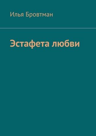 Илья Бровтман, Эстафета любви