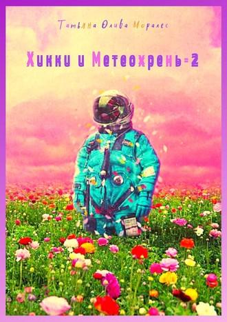 Татьяна Олива Моралес, Хикки иМетеохрень–2