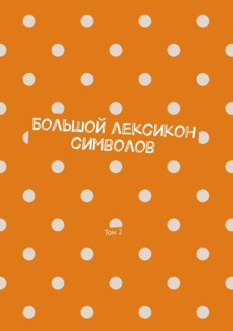 Владимир Шмелькин, Большой лексикон символов. Том2