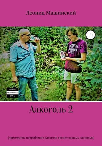 Леонид Машинский, Алкоголь 2