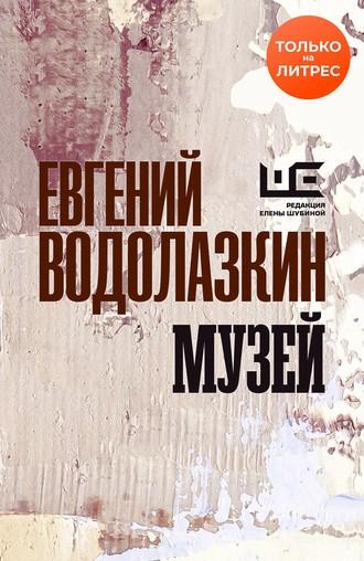 Евгений Водолазкин, Музей