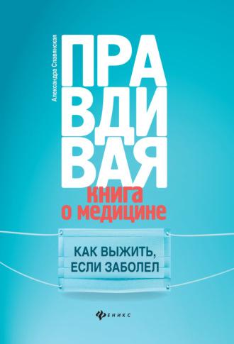 Александра Славянская, Правдивая книга о медицине. Как выжить, если заболел