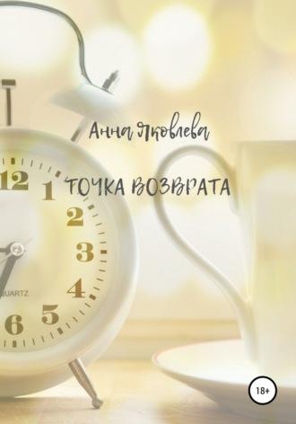 Анна Яковлева, Точка возврата