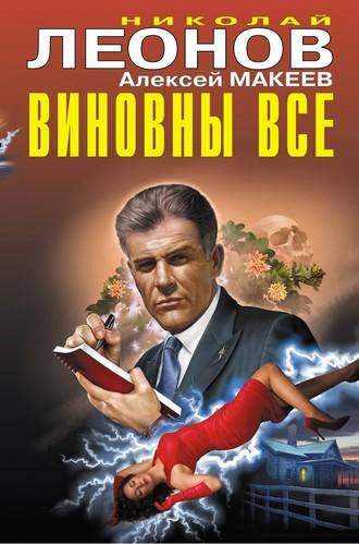 Николай Леонов, Алексей Макеев, Виновны все