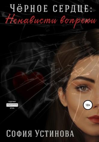 Александра Ермакова, Чёрное сердце. Часть 1. Ненависти вопреки
