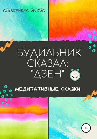 Александра Белуза, БУДИЛЬНИК СКАЗАЛ: «ДЗЕН»