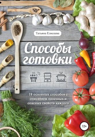 Татьяна Елисеева, Способы готовки
