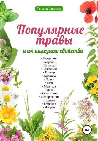 Татьяна Елисеева, Популярные травы и их полезные свойства