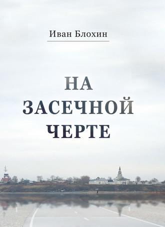 Иван Блохин, На засечной черте