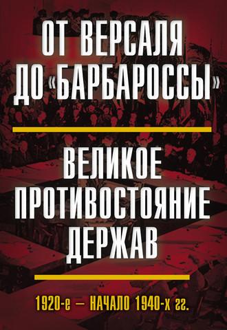 Коллектив авторов, Виталий Богданов, От Версаля до «Барбароссы». Великое противостояние держав. 1920-е – начало 1940-х гг.