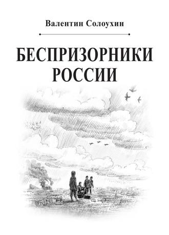 Валентин Солоухин, Беспризорники России