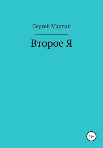 Сергей Мартин, Второе Я